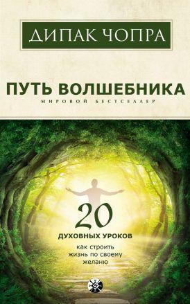 Книга «путь волшебника. Как строить жизнь по своему желанию» дипак.