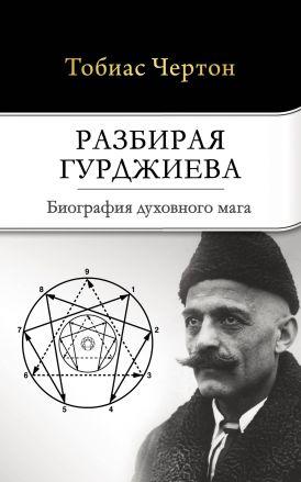 Разбирая Гурджиева (Тобиас Чёртон) - издательство СОФИЯ. Купить книгу.
